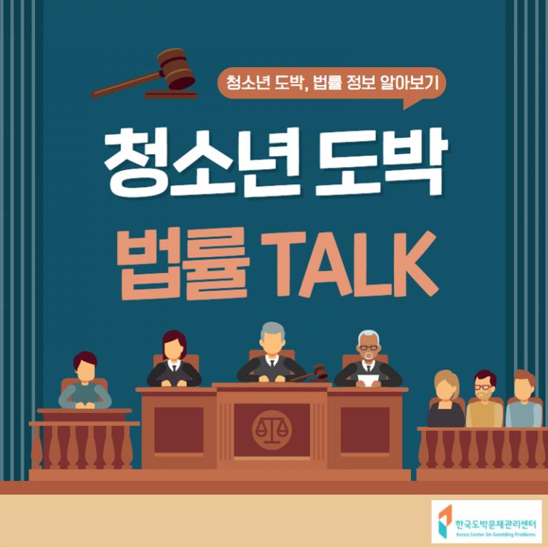 청소년 도박문제 법률정보 카드뉴스1