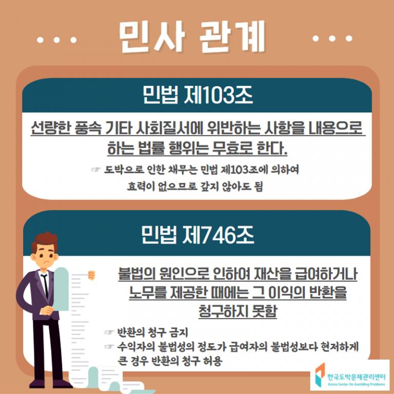 청소년 도박문제 법률정보 카드뉴스4