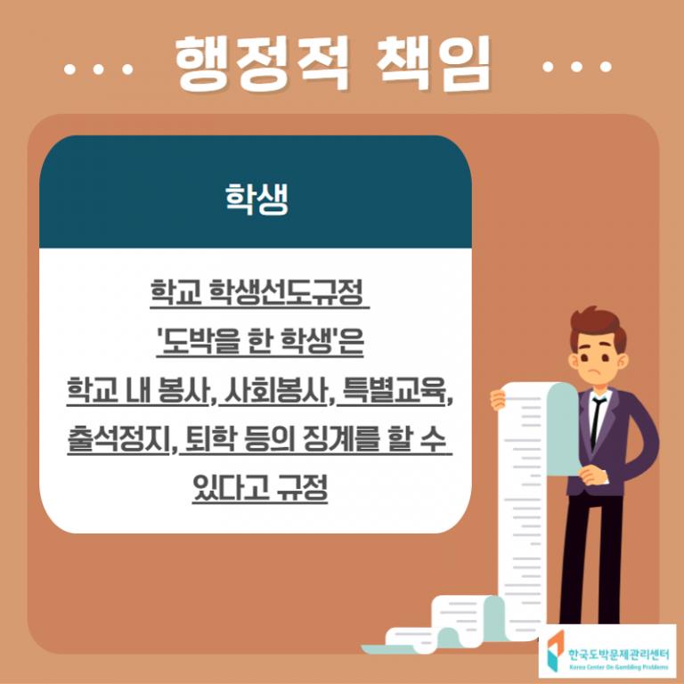 청소년 도박문제 법률정보 카드뉴스5