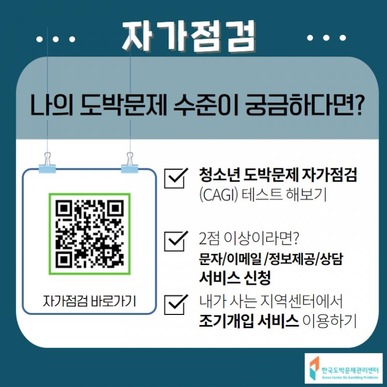 청소년 도박문제 법률정보 카드뉴스7